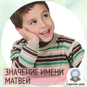 Значение имени Матвей для мальчика.