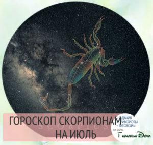 Гороскоп на июль 2016 года Скорпион Мужчина