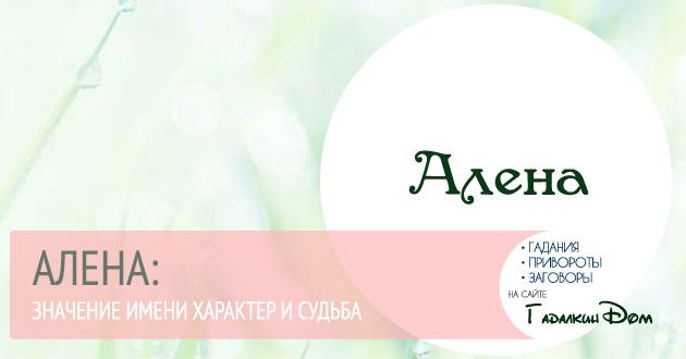 имя алена происхождение и значение