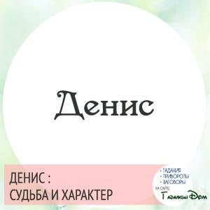 имя денис значение имени и судьба