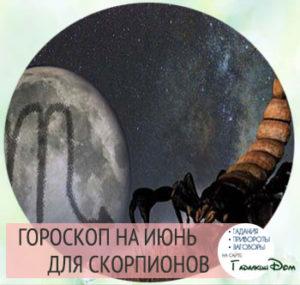 Гороскоп на июнь 2016 года скорпион женщина