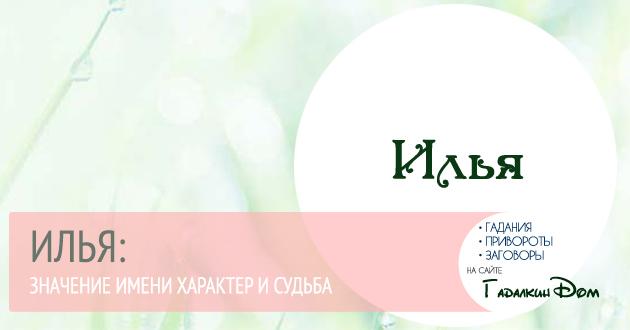 Илья: значение имени характер и судьба