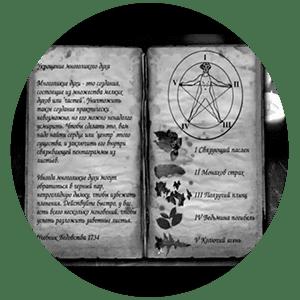 Книга ведьм: популярное онлайн гадание на любовь, отношения и будущее