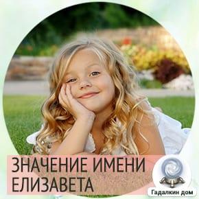 Значение имени Елизавета для девочки.