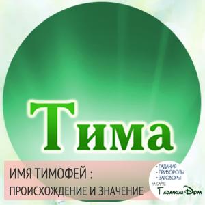 Тимофей: значение имени характер и судьба