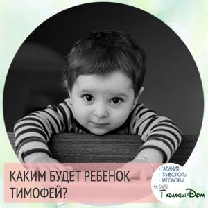 имя тимофей значение имени для мальчика