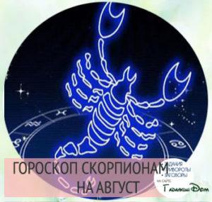 Гороскоп на август 2016 года Скорпион Мужчина