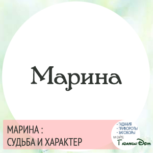 имя марина значение имени и судьба