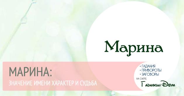 имя марина происхождение и значение