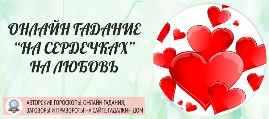 Гадание на сердечках