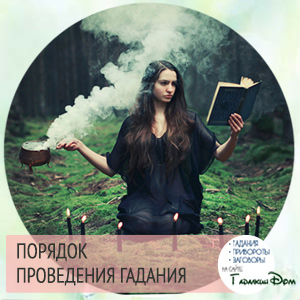 онлайн бесплатно гадать по книге ведьм