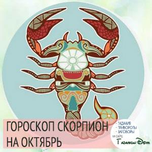 гороскоп скорпион октябрь