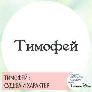 имя тимофей значение имени и судьба