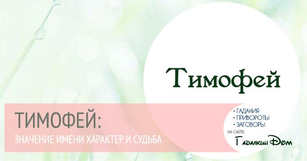 имя тимофей происхождение и значение