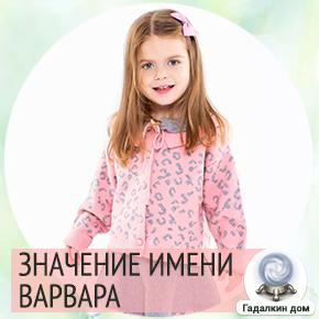 Значение имени Варя для девочки.