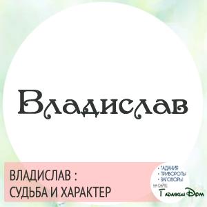 имя Владислав значение имени и судьба