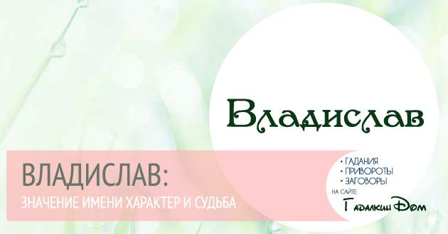 имя Владислав происхождение и значение