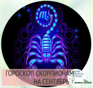 Гороскоп на сентябрь 2016 года Скорпион Женщина