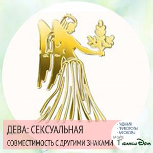 Сексуальная совместимость по знакам зодиака Дева