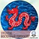 1952 год по восточному календарю