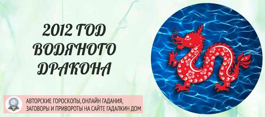 2012 год по восточному календарю
