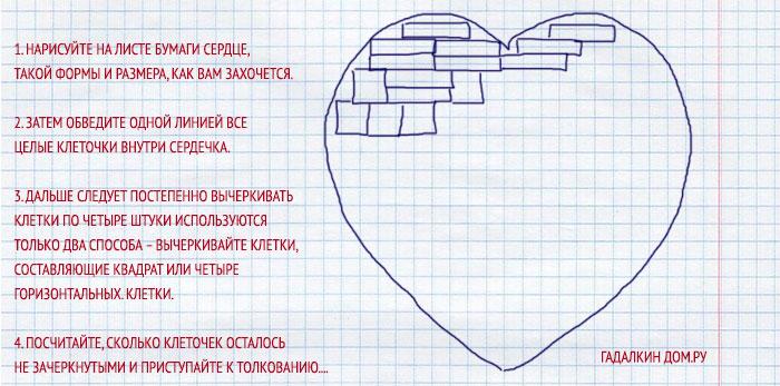 гадание сердце на бумаге