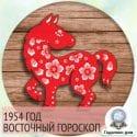 1954 год по восточному календарю
