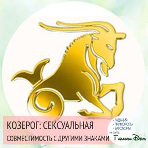 Сексуальная совместимость по знакам зодиака Козерог