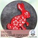 1951 год по восточному календарю