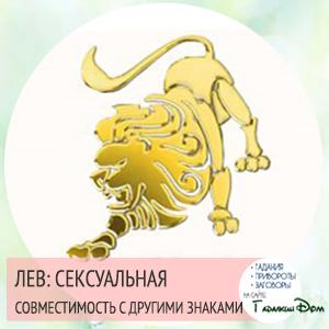 Сексуальная совместимость по знакам зодиака Лев