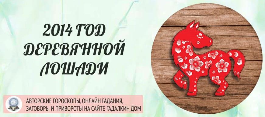2014 год по восточному календарю
