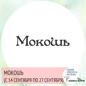 Мокошь (с 14 сентября по 27 сентября)