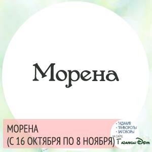Морена (с 16 октября по 8 ноября)