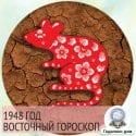 1948 год по восточному календарю