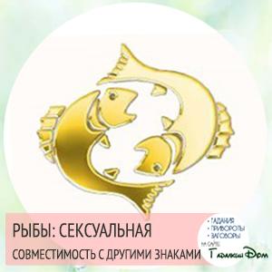Сексуальная совместимость по знакам зодиака Рыбы