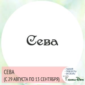 Сева (с 29 августа по 13 сентября)