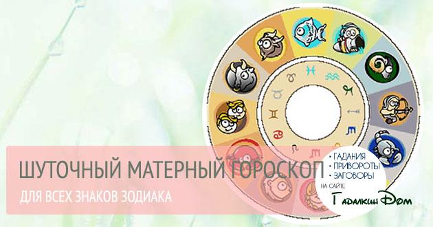 матерный гороскоп для знаков зодиака
