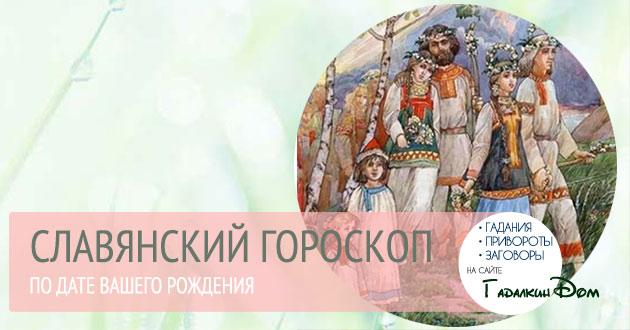 Славянский гороскоп: по дате вашего рождения
