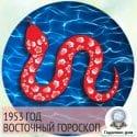 1953 год по восточному календарю
