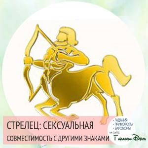 Сексуальная совместимость по знакам зодиака Стрелец