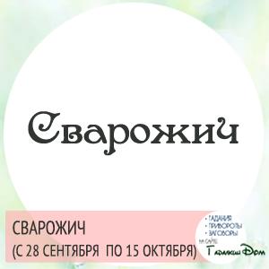 Сварожич (с 28 сентября по 15 октября)
