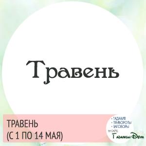 Травень (с 1 по 14 мая)