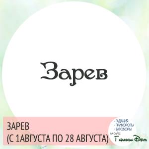 Зарев (с 1 августа по 28 августа)