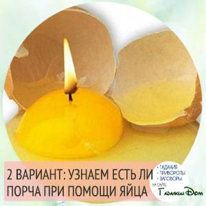 как узнать есть ли на мне порча на яйце