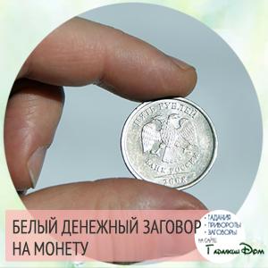 белый денежный заговор