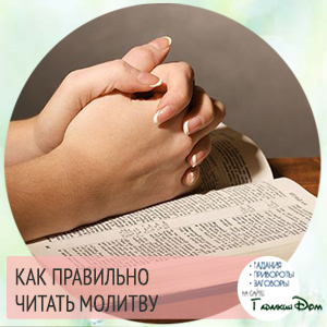 Как правильно читать молитву на любовь мужчины