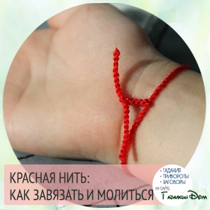 Как завязать красную нить и молится