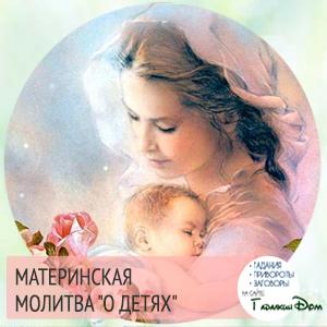 Материнская молитва о детях читать