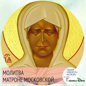 молитва о здравии болящего матроне московской
