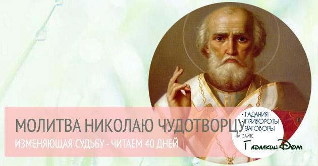 молитва николаю чудотворцу изменяющая судьбу читается 40 дней отзывы